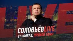Соловьёв LIVE от 21.11.2020