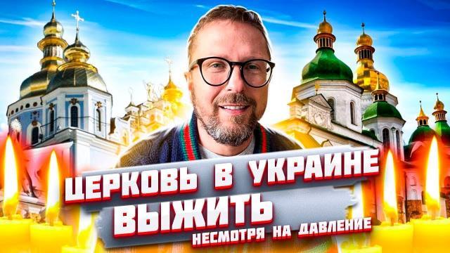 Анатолий Шарий 23.11.2020. УПЦ. От «сепаров в лаврах» до розжига и прощения