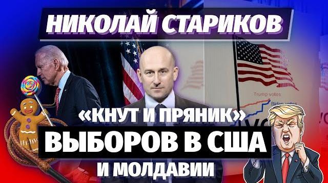 Николай Стариков 06.11.2020. «Кнут и пряник» выборов в США и Молдавии