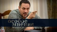 Особое мнение. Максим Шевченко от 19.11.2020