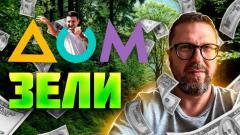 Анатолий Шарий. Дом Зеленского за ваши деньги от 22.11.2020