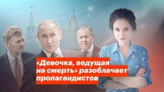 Навальный LIVE. «Девочка, ведущая на смерть» разоблачает пропагандистов от 24.11.2020