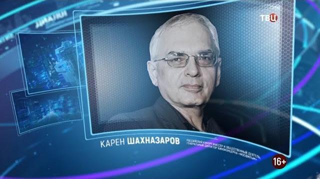 Право знать 21.11.2020. Карен Шахназаров