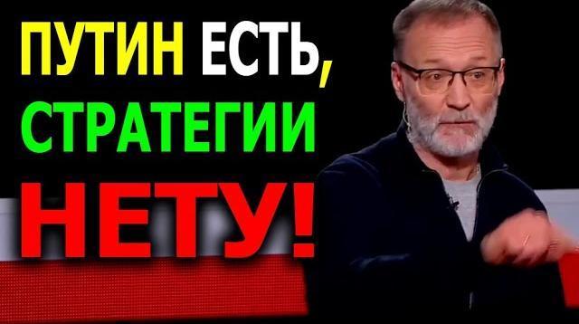 Видео 17.11.2020. Путин есть, а стратегии нету! Идиотские мифы воспитали миллионы идиотов, готовых убивать