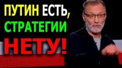 Путин есть, а стратегии нету! Идиотские мифы воспитали миллионы идиотов, готовых убивать от 17.11.2020