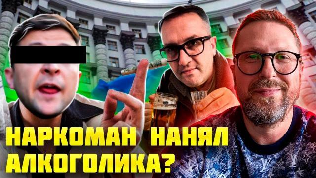 Анатолий Шарий 21.11.2020. Занюханные назначают забуханных