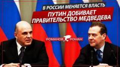 В России меняется власть. Путин добивает правительство Медведева
