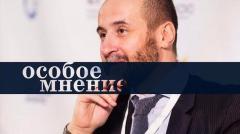 Особое мнение. Андрей Мовчан 11.11.2020