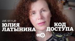 Код доступа. Трамп vs Байден: у кого выборы, а у кого Путин от 07.11.2020