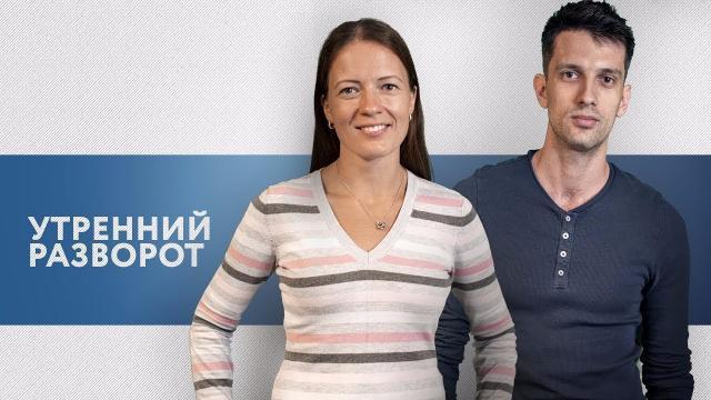Утренний разворот 18.11.2020. Алексей Нарышкин и Маша Майерс