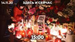 Дождь. Задержания журналистов в Хабаровске. Акция памяти Романа Бондаренко в Беларуси от 14.11.2020