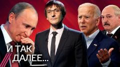Террор по-белорусски. «Бешеный принтер-2020» и Байден: зачем Путину новые законы