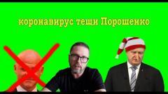 Анатолий Шарий. Выступаем против Труханова и поддерживаем тещу Порошенко от 09.11.2020