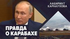 СРОЧНО! Путин рассказал правду о Нагорном Карабахе. Сенсационные подробности | Лабиринт Карнаухова