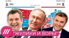 Дождь. Срамота по-американски. Как российская власть реагирует на выборы в США от 06.11.2020