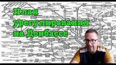 Появился план возврата мира на Донбасс