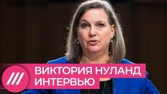 Дождь. Провал Лукашенко, отравление Навального, Байден и Россия: интервью Виктории Нуланд от 27.11.2020