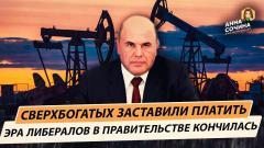 Политическая Россия. Нефтяников и любителей офшоров заставили платить. Эпохе либералов конец от 25.11.2020