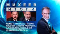 Итоги недели с Сергеем Михеевым. Момент расплаты настал: Пашиняна хотят разорвать, Алиев еле выскользнул из удавки Эрдогана от 13.11.2020