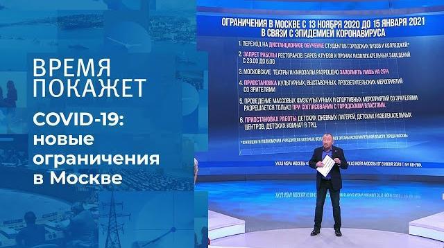 Видео 11.11.2020. Время покажет. До 15 января: новые ограничения в Москве