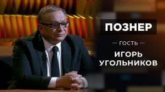 Познер. Игорь Угольников от 02.11.2020
