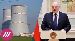 Дождь. Дорого и бесполезно? Лукашенко запустил БелАЭС и назвал Беларусь ядерной державой от 07.11.2020