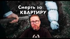 Жизнь за квартиру. Секреты украинских волонтеров