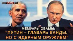 Политическая Россия. Мемуары Обамы: Путин - главарь банды. Но с ядерным оружием от 21.11.2020