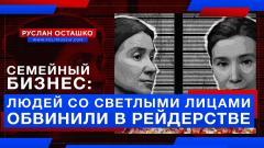 PolitRussia. Семейный бизнес: людей со светлыми лицами обвинили в рейдерстве от 18.11.2020