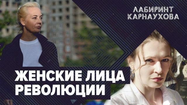 Соловьёв LIVE 24.11.2020. Женские лица революции. Лабиринт Карнаухова