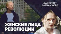 Соловьёв LIVE. Женские лица революции. Лабиринт Карнаухова от 24.11.2020