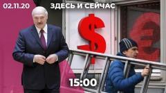 Дождь. Протесты в Беларуси. Падение курса рубля. Второй тур выборов в Молдове от 02.11.2020