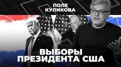 Соловьёв LIVE. Выборы президента США. Трамп или Байден? Итоги выборов в США. Поле Куликова от 04.11.2020