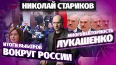 Николай Стариков. Выборы вокруг России и многовекторность Лукашенко от 03.11.2020
