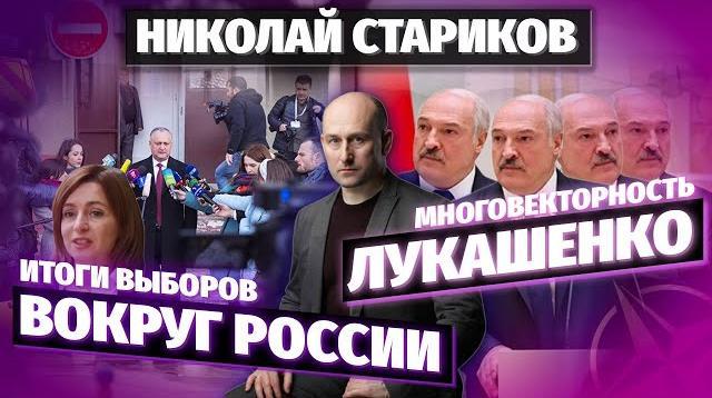 Николай Стариков 03.11.2020. Выборы вокруг России и многовекторность Лукашенко