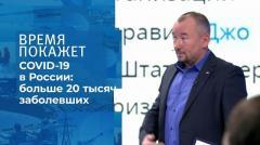 Время покажет. Новые рекорды коронавируса в России от 09.11.2020