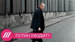 Дождь. Кремлевский пациент. Кому нужны слухи о болезни Путина от 20.11.2020
