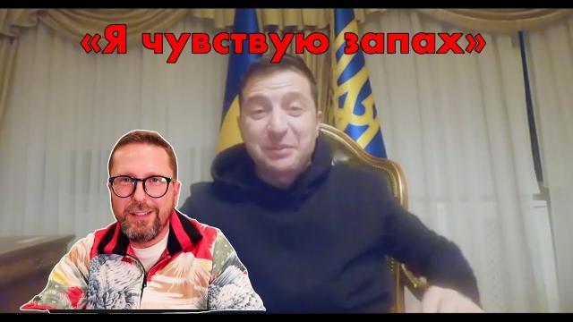 Анатолий Шарий 19.11.2020. Блог Зеленского 3. Я чувствую запах