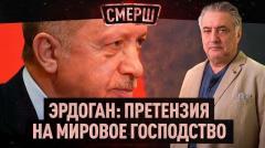 Эрдоган: претензия на мировое господство. Защита прав россиян в странах бывшего СССР. СМЕРШ