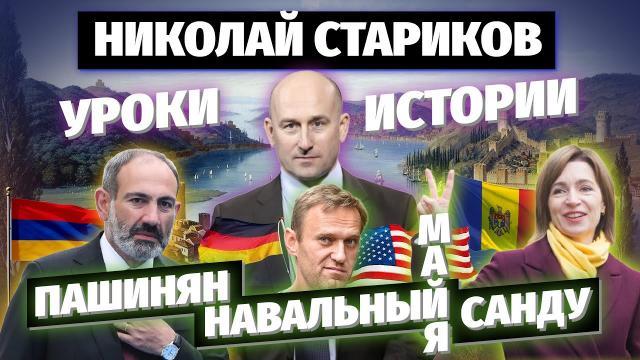 Николай Стариков 24.11.2020. Майя Санду, Пашинян и Навальный – уроки истории