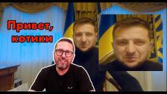 Анатолий Шарий. Блог Зе номер 2: Я лечусь так, как все от 14.11.2020