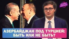 Азербайджан под Турцией: быть или не быть