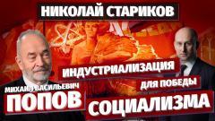 Ликбез от Михаила Попова: индустриализация для победы социализма