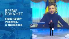Время покажет. Судьба Донбасса