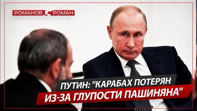 Политическая Россия 19.11.2020. Путин: Карабах потерян из-за глупости Пашиняна