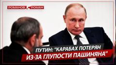 Путин: Карабах потерян из-за глупости Пашиняна