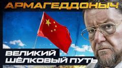 Соловьёв LIVE. Великий шёлковый путь. АРМАГЕДДОНЫЧ от 26.11.2020