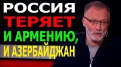 Сергей Михеев. Камала Харрис – баба... Ей будет легче управлять. Россия теряет и Армению, и Азербайджан