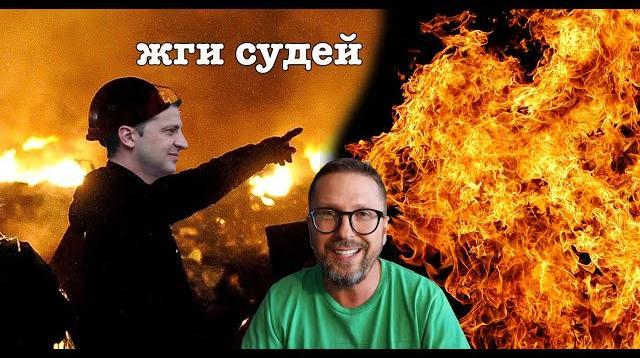 Анатолий Шарий 04.11.2020. Сжечь дом судьи. Одобрено Зеленским