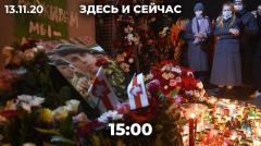 Дождь. В Беларуси убит протестующий. Задержания журналистов в Хабаровске от 13.11.2020